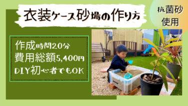 【簡単!安い!】砂場を衣装ケースで手作りする方法!