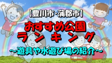【豊川市・蒲郡市】おすすめ公園ランキング!遊具や水遊び場を詳しく紹介します!